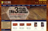 浙江宜居地板品牌亚博体育app苹果下载链接