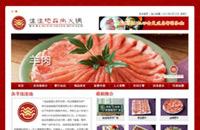 洼洼地品尚火锅官方亚博体育app苹果下载链接