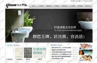 群呓王牌卫浴品牌亚博体育app苹果下载链接