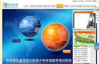 阳光历奇-郑州豫华历奇教育咨询有限公司