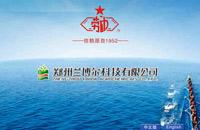 郑州兰博尔科技有限公司