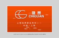上海驰贯管业有限公司