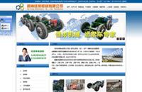 郑州佳荣机械有限公司