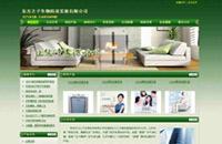 郑州东方之子生物科技有限公司